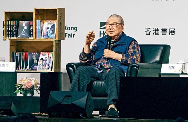 倪匡出席書展講座《無限時空中追尋無限未來——倪匡與衛斯理的科幻世界》。