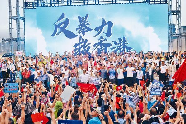 ■「守護香港大聯盟」昨午於添馬公園舉行「反暴力 救香港」集會,表明支持警隊執法。