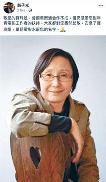 資深金牌監製崔寶珠去世,一眾圈中人發文悼念。