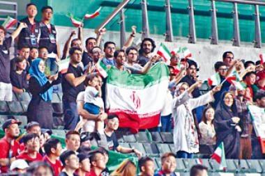伊朗球迷開心慶祝。