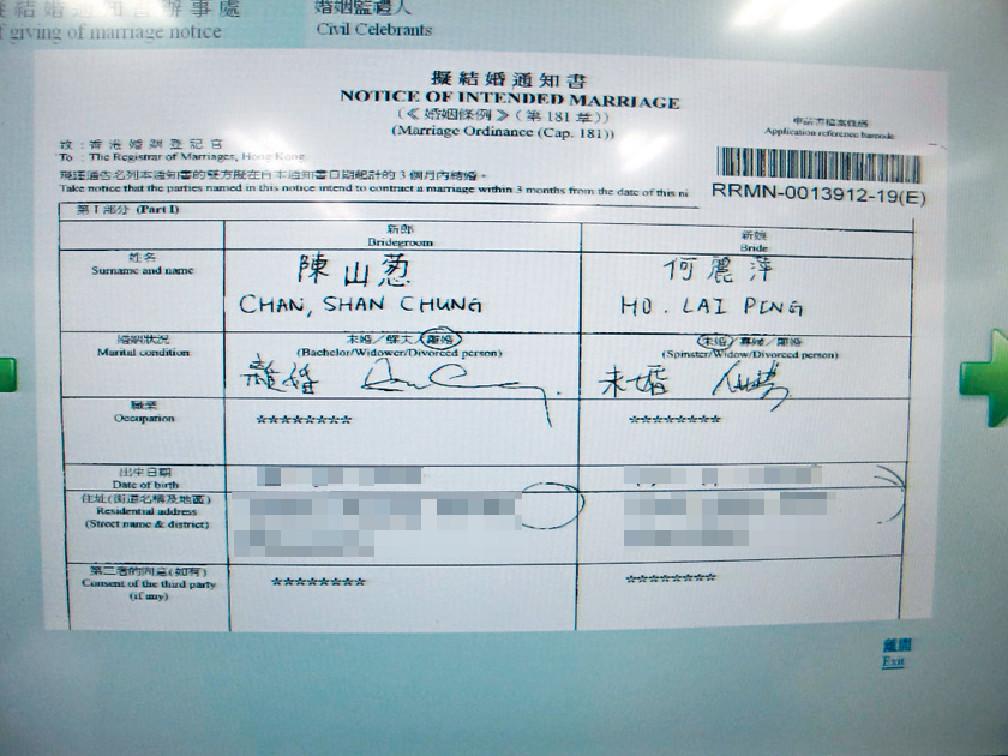 ■擬結婚通知書中,山聰以真名「陳山葱」作登記,並有離婚紀錄。