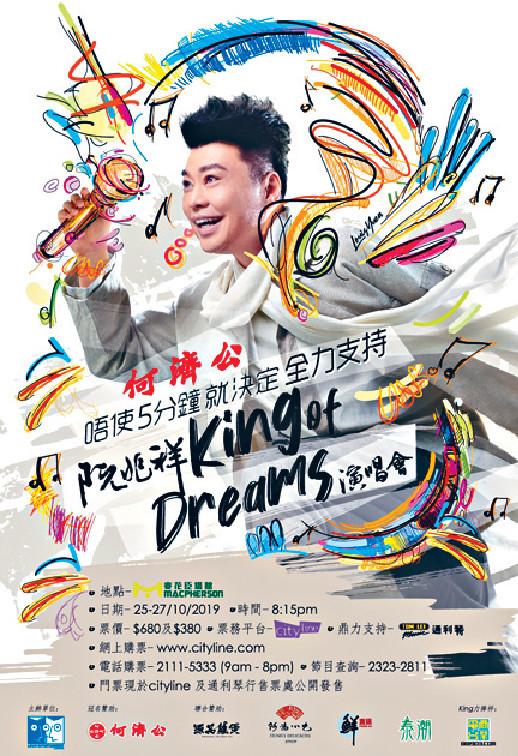 ■下月舉行《King Of Dreams》演唱會海報,祥仔亦有份設計。