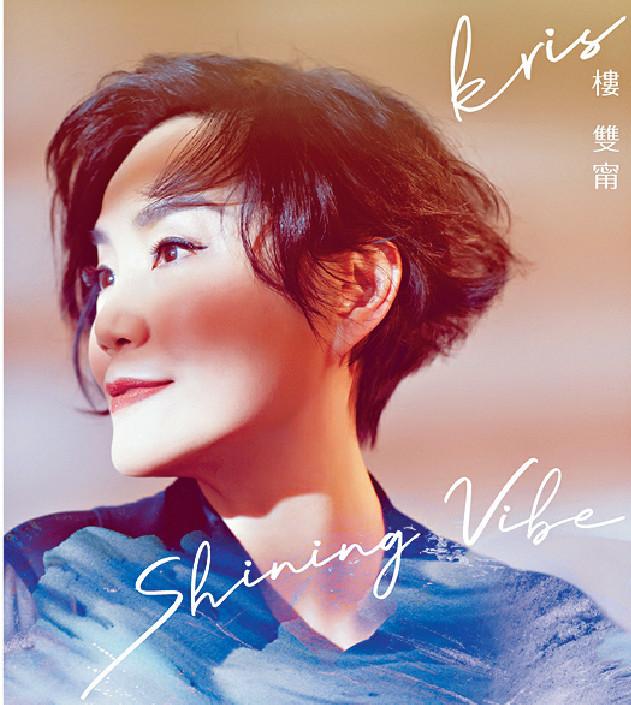 ■樓雙甯看到首張唱片《Shining Vibe》面世,令她好興奮。