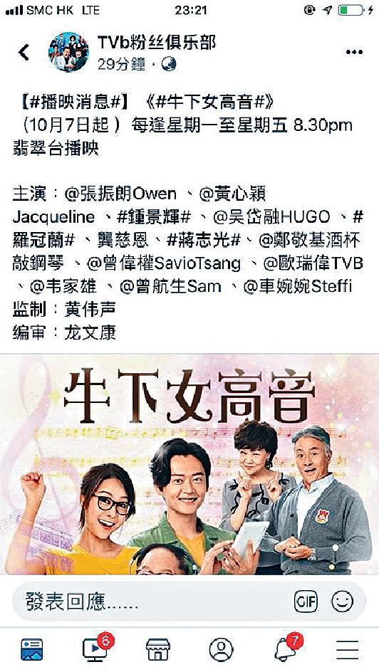 十月播出 ■TVB的粉絲Page公佈《牛下》將於10月7日播出。