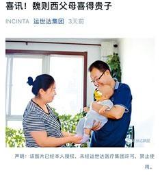 ■魏則西父母通過試管嬰兒技術重獲一子。