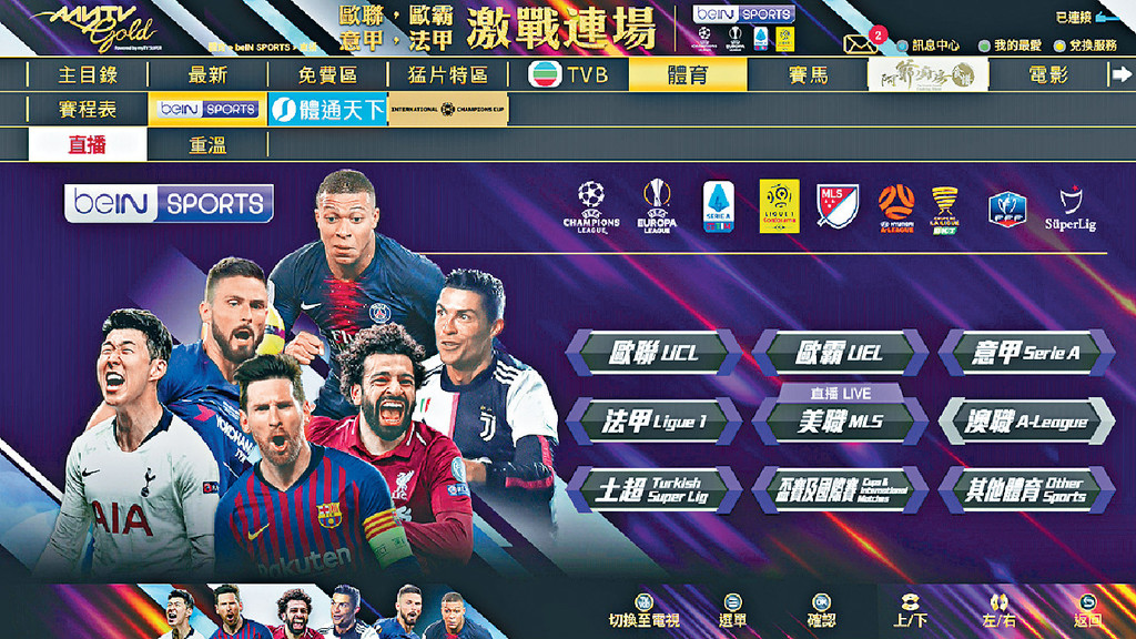 myTV Gold–beIN SPORT界面