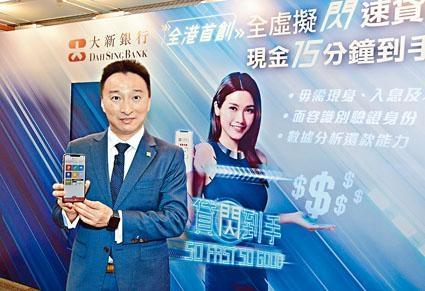 大新銀行零售銀行產品部總經理及主管鄧子健。