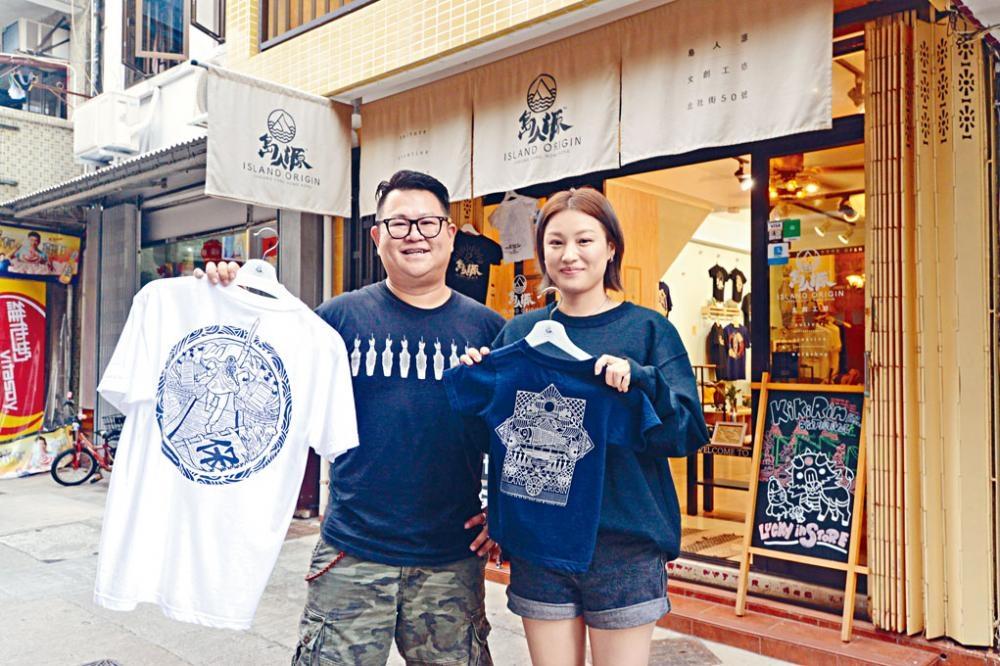 店主石紀康(阿西\左)是長洲原住民,現與太太(右)居於長洲,並於當地開設原創小店。