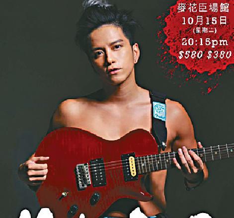 ■演唱會海報玩半裸。