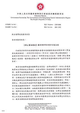 ■教育局向全港學校發出通函,解釋《禁止蒙面規例》生效 。