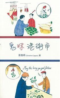 《鬼妹港街市》作者張雪婷(Christine Cappio),商務印書館(香港)有限公司出版,售價︰$108。