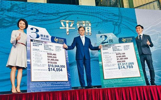 長實趙國雄(中)形容,愛海頌首批售價屬「平霸」,為近2年來同區最平。左為何家欣。右為劉裕新。