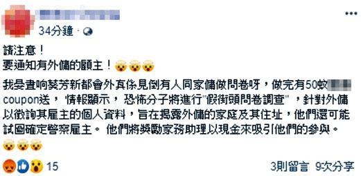 網民留言有人以贈送現金券,利誘外傭做問卷,疑套取其僱主是否警察。