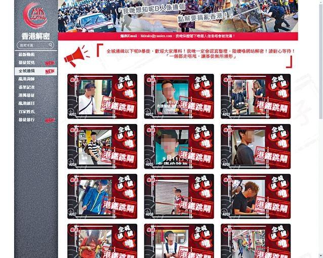 「香港解密」網站分門別類公開示威者個人資料,更設有「全城通緝」欄目。