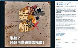 ■警方於社交網站發文,呼籲示威者停止所有暴力行為。