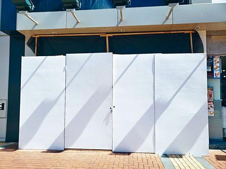 遭投擲汽油彈的荃灣東海堂用白色木板圍封。