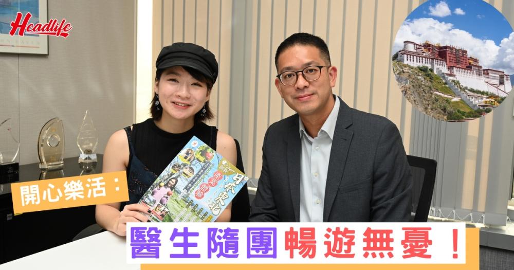 星晨旅遊市場部主管李鴻耀(上圖右)指:「由於樂齡族身體相比年輕力壯的人虛弱,需氧量也會較少,出現高原反應機會也相對減低。」