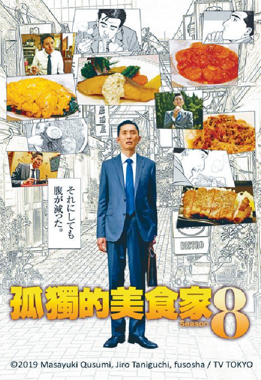 節目:《孤獨的美食家8》 主演:松重豐 節目類型:緊貼日本點播 播放時間:10月5日起,逢星期六上架,共12集 節目內容: 井之頭五郎是一個從事雜貨貿易的中介商人,常走訪東京各區,最愛在工作之間的空隙獨自穿梭大街小巷尋找美食,今次的地點是橫濱中華街。