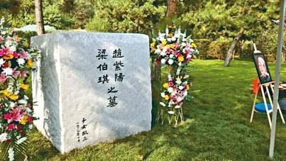 ■刻有「趙紫陽梁伯琪之墓」的墓碑。
