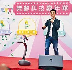 嶺大日前舉辦「樂齡科技嘉年華」,向社區推廣樂齡科技,包括示範智能機械人。