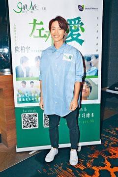 陳柏宇出席宣揚器官捐贈的微電影首映。