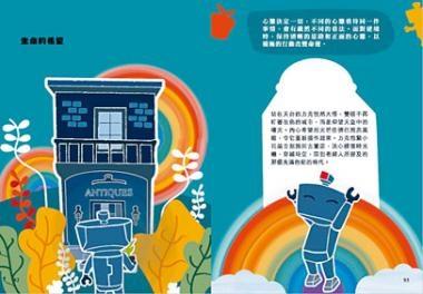 《迷失的機器人——力克》是勵志繪本,故事既有趣亦感人。