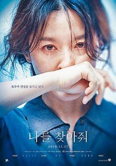李英愛演出的新片《找到我》公開海報,她獲讚在海報上已大晒演技。