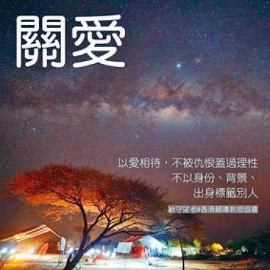 香港輔導教師協會將推出多款正能量書籤和海報,圖為其中一款。