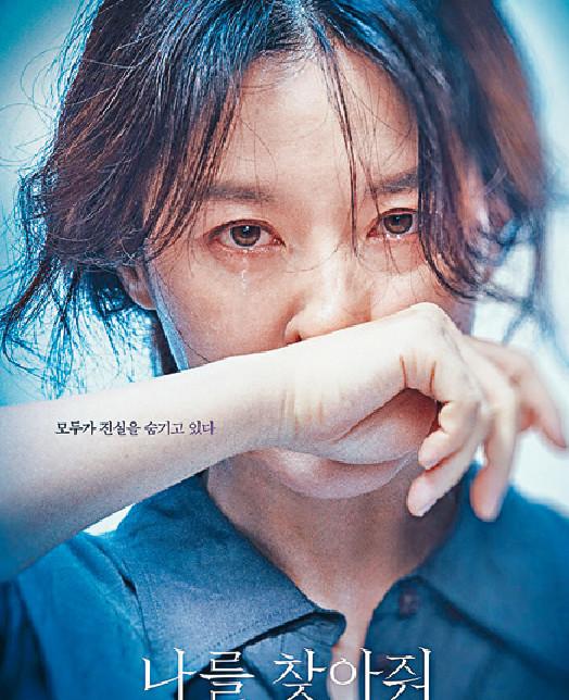 ■李英愛的新片《找到我》下月底在韓國上映。