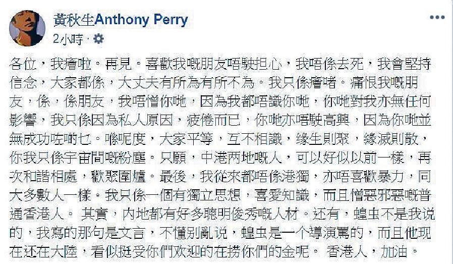 再見FB ■8月尾,秋生撰長文以「我癐(攰)啦」為由唔再玩facebook。其後重返母校香港演藝學院嘅分享會時表示棄玩「是私人問題,是有點情緒」。