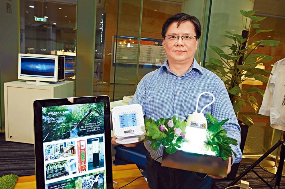 《國際環保博覽》中特設「初創專區」,展示如Woofaa鏸發研發的智能水藻氧吧等新環保技術。