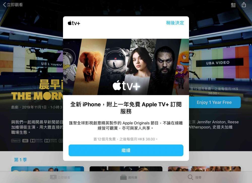 凡於9月10日或以後購買任何iPhone、iPad、Apple TV、Mac或iPod touch,可免費獲得1年Apple TV+訂閱服務。