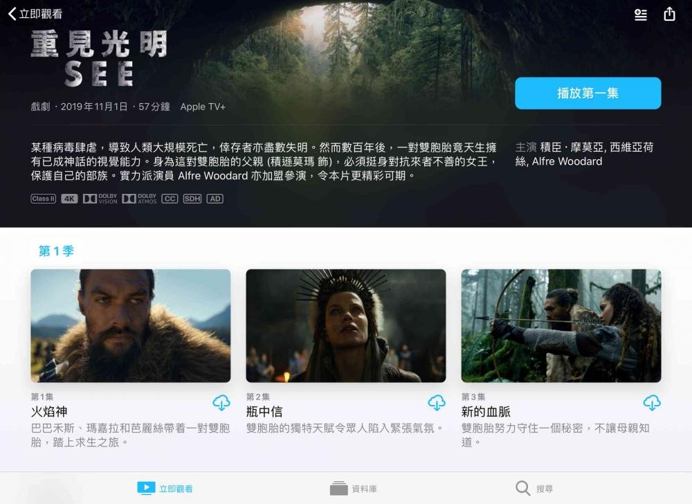 Apple TV+正式首播。