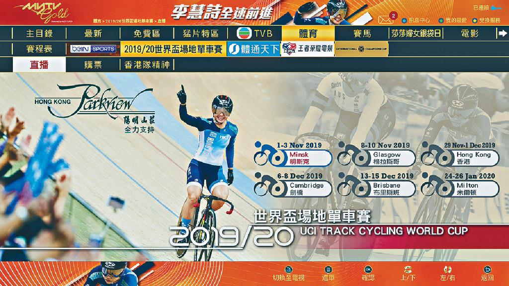 易用介面 ■2019/20世界盃場地單車賽項目好清晰。