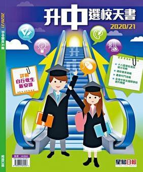 《2020/21升中選校天書》現已出版,書中會列出各校的收生資料,方便家長查閱。