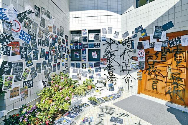 ■校長宿舍被貼上文宣及噴漆,窗口玻璃亦遭打破。