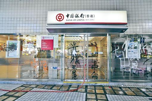 ■校內中國銀行亦受破壞。