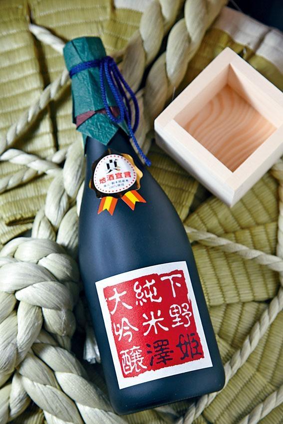 澤姬下野純米大吟釀是來自日本中部栃木縣的酒造,產於2017年。此酒剛於世界酒類競賽(IWC)勇奪冠軍,特點是冷熱品嘗時,風味各有不同。($648/支)