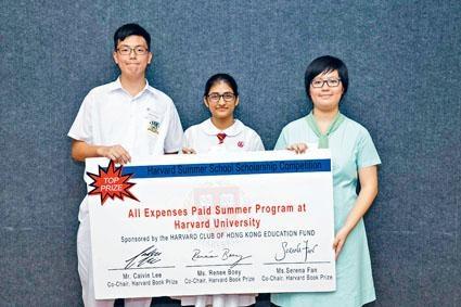 三名學生獲哈佛圖書獎獎學金,獲資助到哈佛大學修讀暑期課程。