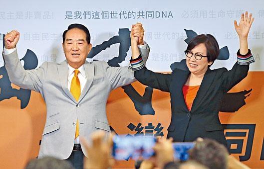 宋楚瑜(左)宣布參選,搭檔廣告界傳奇女子余湘(右)。