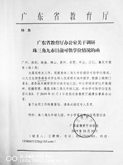 廣東教育廳發布通知,要求協助港生入學。