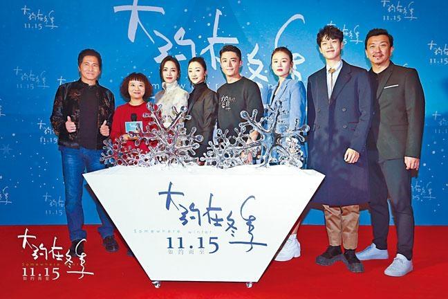 《大約在冬季》主創出席首映禮。