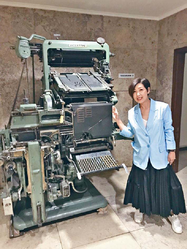 ■芷珊參觀當地一間老字號報業集團,仲見到古董印刷機。