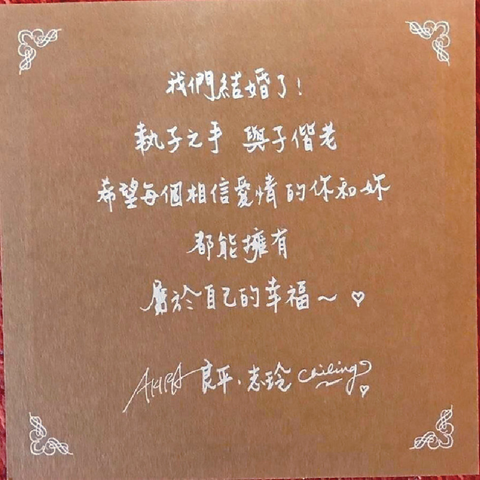 ■志玲和Akira亦向來賓送上祝福。