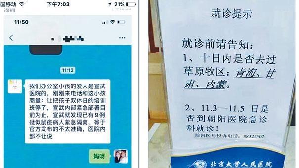■網上盛傳北京醫院的告示及醫生微信,疑鼠疫疫情嚴重。