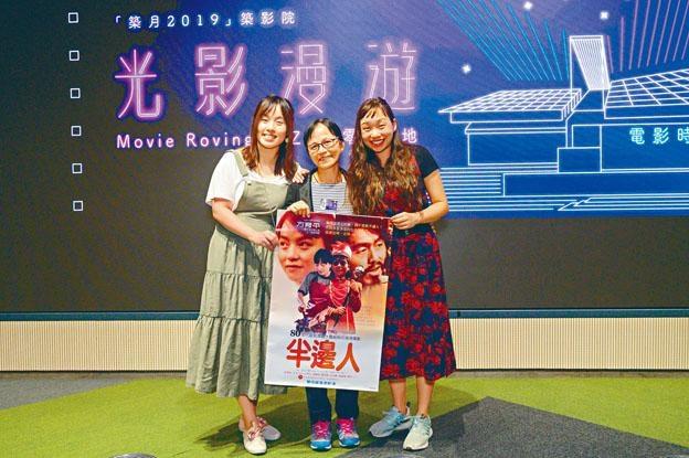 早前於「零碳天地」舉行的《半邊人》放映活動,戲中女主角許素瑩(圖中)兩個女兒以神秘嘉賓身分到場,並送上該片電影海報給母親。