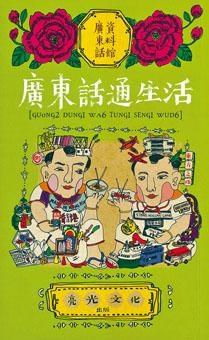 《廣東話通生活》,作者︰廣東話資料館,亮光文化有限公司出版,售價︰$98。