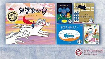 「豐子愷兒童圖畫書獎」頒獎禮上月在上海舉行,獲選今屆最出色的五本圖畫書,包括獲首獎的《外婆家的馬》,其餘四個佳作獎則包括《一隻特立獨行的豬》、《同一個月亮》、《車票去哪裡了?》及《一起去動物園》。