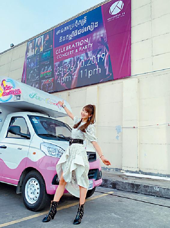 ■Ophelia所屬公司在海外有不少房地產項目,早前她就到了柬埔寨出席活動幫手宣傳。