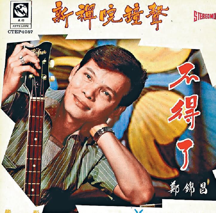 ■鄭錦昌1971年的專輯,收錄名曲《新禪院鐘聲》。